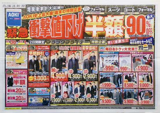 アオキ チラシ発行日:2019/11/30