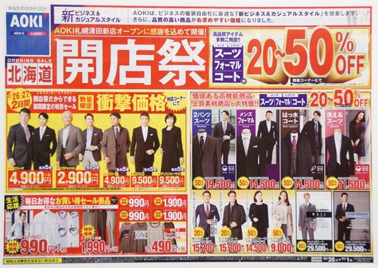 アオキ チラシ発行日:2019/12/26