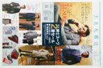 大丸札幌店 チラシ発行日:2019/12/4