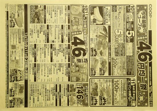 コープさっぽろ チラシ発行日:2019/12/10