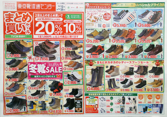 東京靴流通センター チラシ発行日:2019/12/12