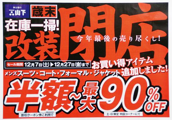 紳士服の山下 チラシ発行日:2019/12/7