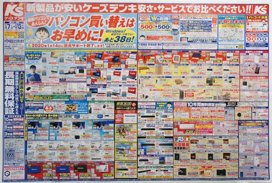 ケーズデンキ チラシ発行日:2019/12/7