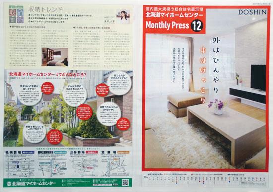 北海道マイホームセンター チラシ発行日:2019/12/6