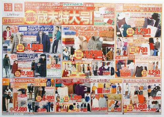 ユニクロ チラシ発行日:2019/12/6