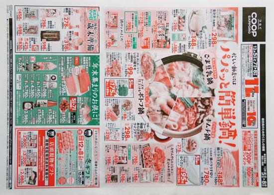 コープさっぽろ チラシ発行日:2019/12/5
