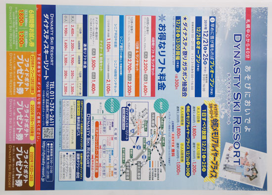 ダイナスティスキーリゾート チラシ発行日:2019/12/21
