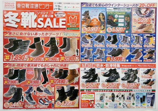 東京靴流通センター チラシ発行日:2019/12/5