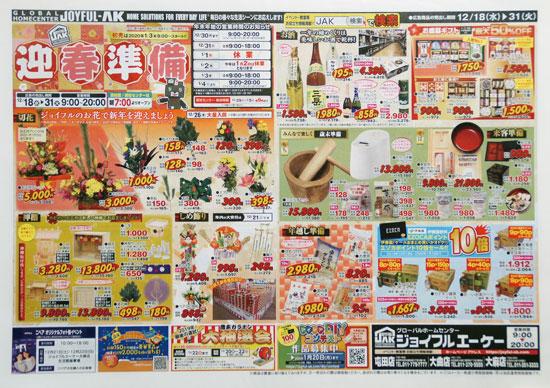 ジョイフルエーケー チラシ発行日:2019/12/18