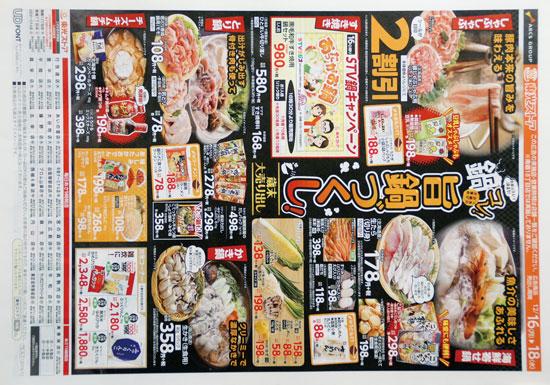 東光ストア チラシ発行日:2019/12/16