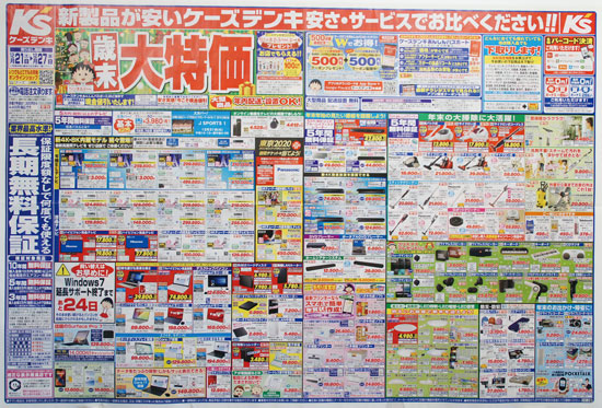 ケーズデンキ チラシ発行日:2019/12/21
