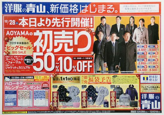 洋服の青山 チラシ発行日:2019/12/28