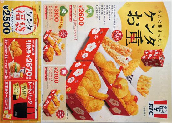 KFC チラシ発行日:2019/12/26