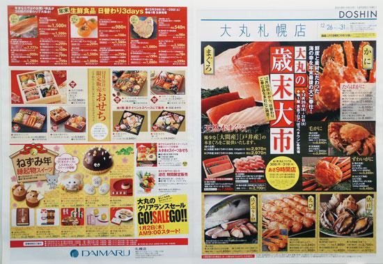 大丸札幌店 チラシ発行日:2019/12/26