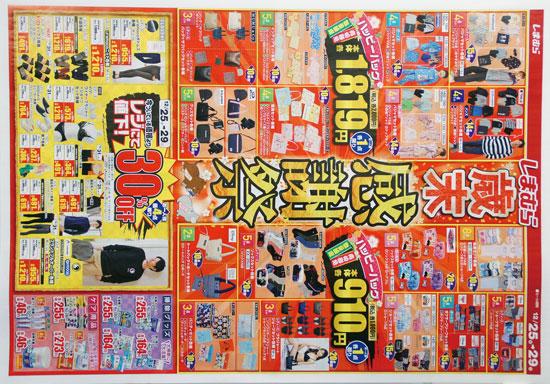 しまむら チラシ発行日:2019/12/25
