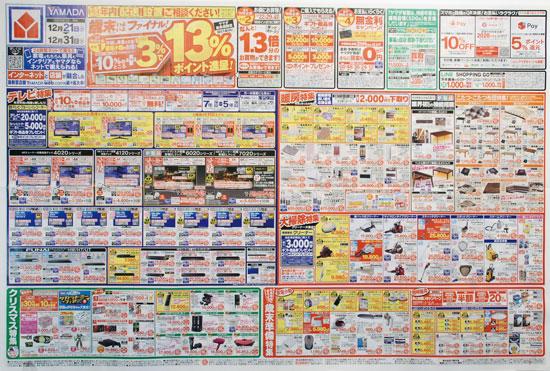 ヤマダ電機 チラシ発行日:2019/12/21