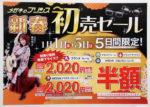 メガネのプリンス チラシ発行日:2020/1/1