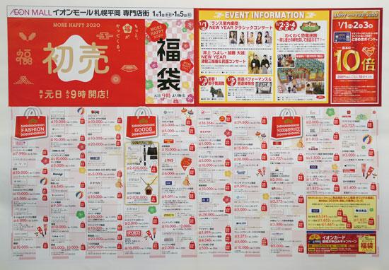 イオンモール札幌平岡専門店街 チラシ発行日:2020/1/1