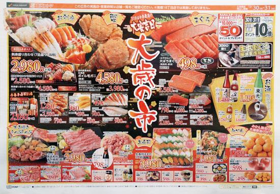 東光ストア チラシ発行日:2019/12/30