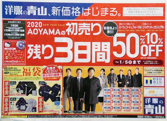 洋服の青山 チラシ発行日:2020/1/3