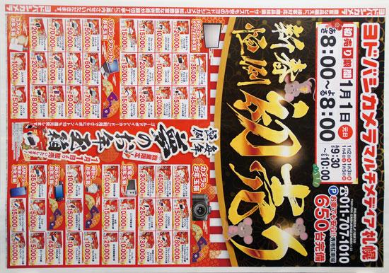ヨドバシカメラ チラシ発行日:2020/1/1