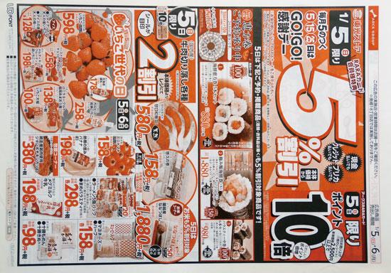 東光ストア チラシ発行日:2020/1/5