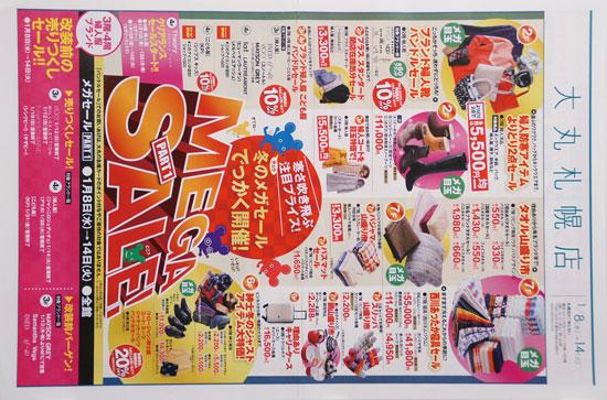 大丸札幌店 チラシ発行日:2020/1/8