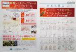 大丸札幌店 チラシ発行日:2020/1/3