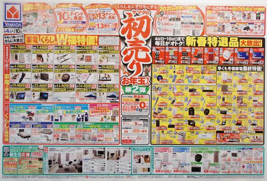 ヤマダ電機 チラシ発行日:2020/1/4