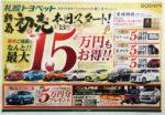 札幌トヨペット チラシ発行日:2020/1/4