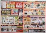 ジョイフルエーケー チラシ発行日:2020/1/3
