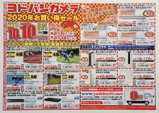 ヨドバシカメラ チラシ発行日:2020/1/6