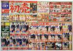 紳士服の山下 チラシ発行日:2020/1/1