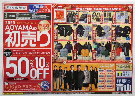 洋服の青山 チラシ発行日:2020/1/1