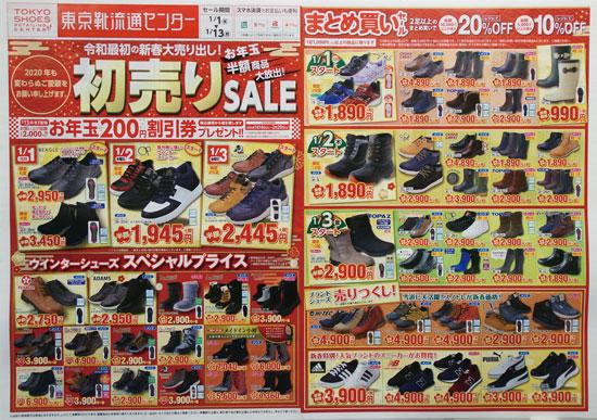東京靴流通センター チラシ発行日:2020/1/1