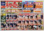 紳士服の山下 チラシ発行日:2020/1/3