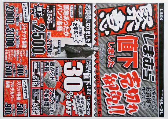 しまむら チラシ発行日:2020/1/15
