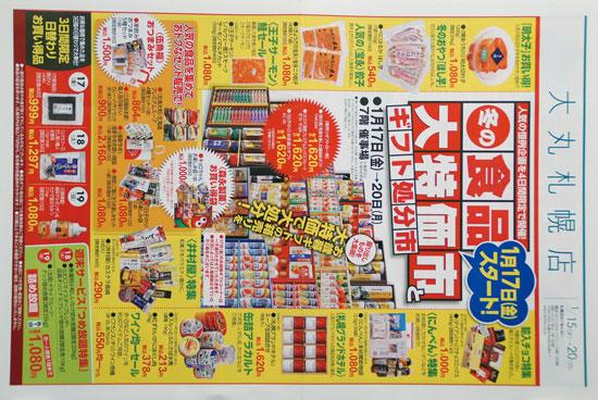 大丸札幌店 チラシ発行日:2020/1/15