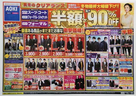 アオキ チラシ発行日:2020/1/11