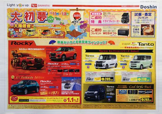 ダイハツ北海道販売 チラシ発行日:2020/1/11