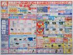 ケーズデンキ チラシ発行日:2020/1/18