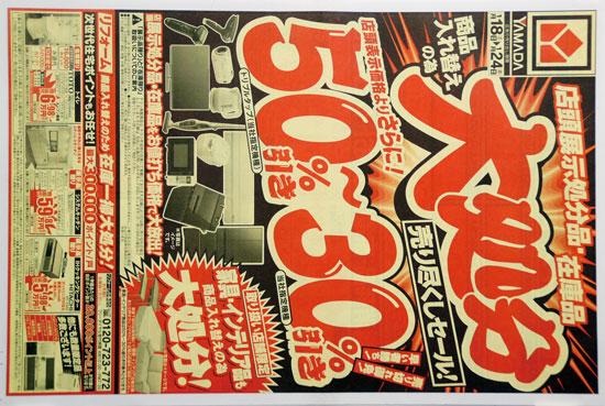 ヤマダ電機 チラシ発行日:2020/1/18