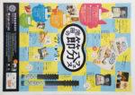 池田食品 チラシ発行日:2020/1/27