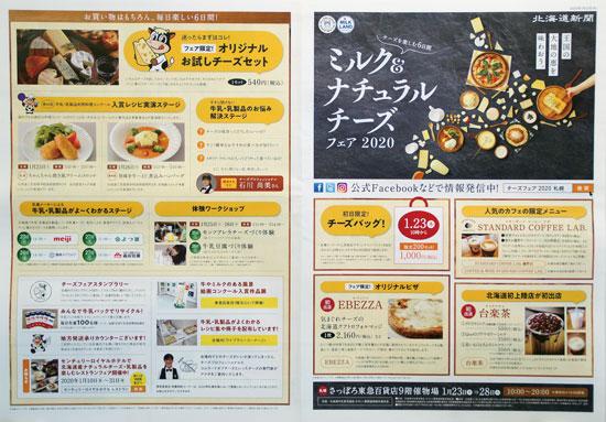 東急百貨店 チラシ発行日:2020/1/23