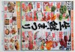 東光ストア チラシ発行日:2020/1/22