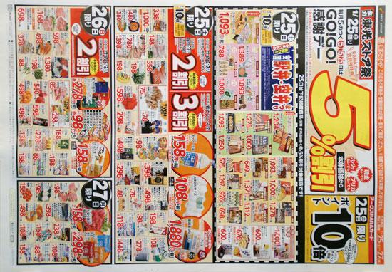 東光ストア チラシ発行日:2020/1/25