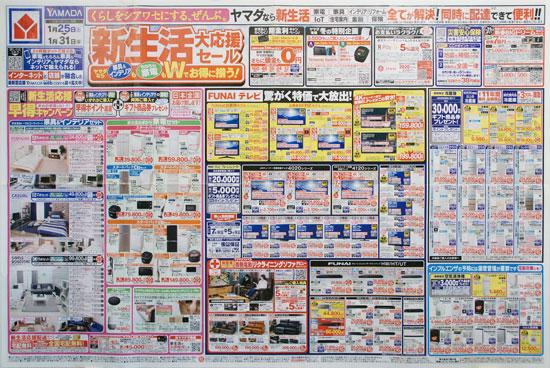 ヤマダ電機 チラシ発行日:2020/1/25