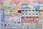 ケーズデンキ チラシ発行日:2020/1/25