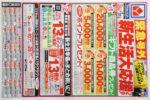 ヤマダ電機 チラシ発行日:2020/1/26