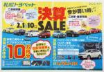 札幌トヨペット チラシ発行日:2020/2/1